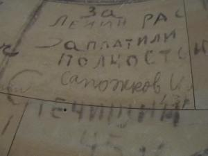 On Reichstag's wall in May, 1945- For Leningrad, we come and pay it all!- written by A Red Army Soldier